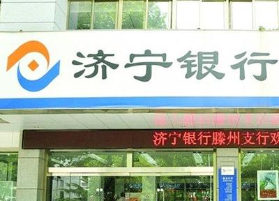 济宁银行未及时报送个人信用信息被罚3万 去年因信贷业务违规遭重罚