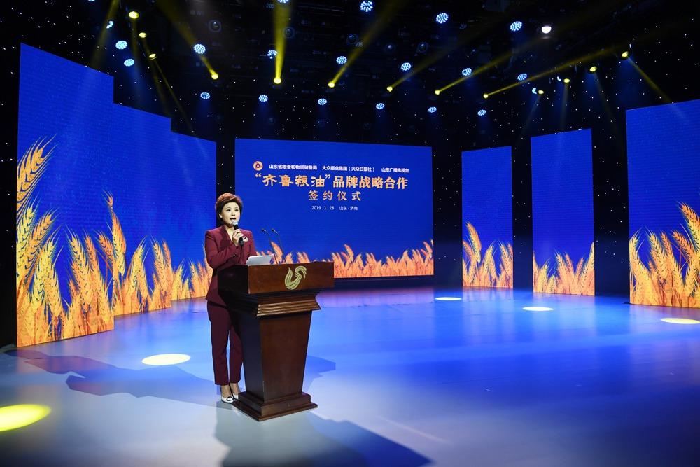 """""""齐鲁粮油""""品牌建设战略合作签约仪式在济南举行"""