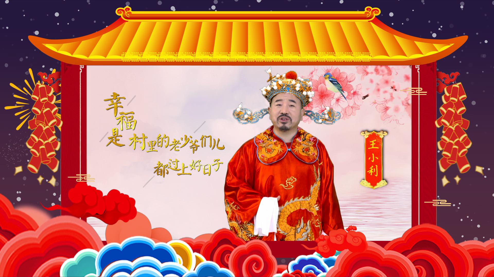 幸福是啥?快来听听2019山东卫视春晚众明星怎么说