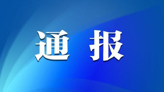 临沂市纪委监委通报3起违反中央八项规定精神典型问题
