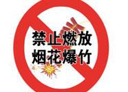 滨州无棣这些时间段这些区域禁止燃放烟花爆竹