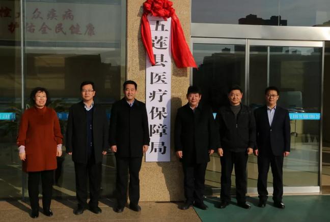 五莲县9个新部门挂牌成立
