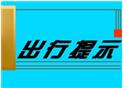 滨州高新交警发布春节提示 这些路段易拥堵