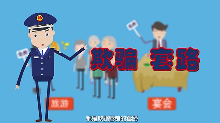 """""""百日行动""""公益片来了! 揭秘保健品非法推销真相"""