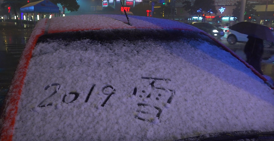 海丽气象吧|枣庄发布暴雪黄色预警  预计降雪超过6毫米