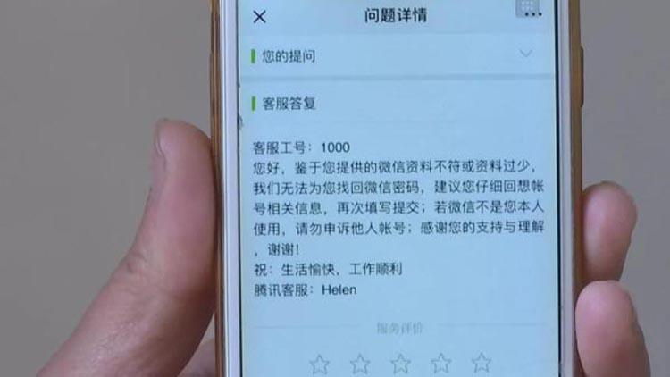 枣庄:微信收到转账4万多元 取钱却犯了难