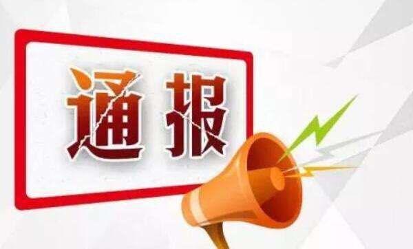 淄博检察机关公布12起案件信息 涉及交通肇事等罪行