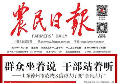 """农民日报头版头条点赞陵城区信访大厅变""""亲民大厅:群众坐着说干部站着听"""