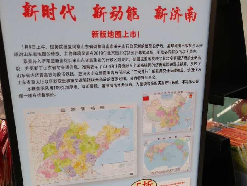 济莱行政区划调整后的山东省地图与读者见面