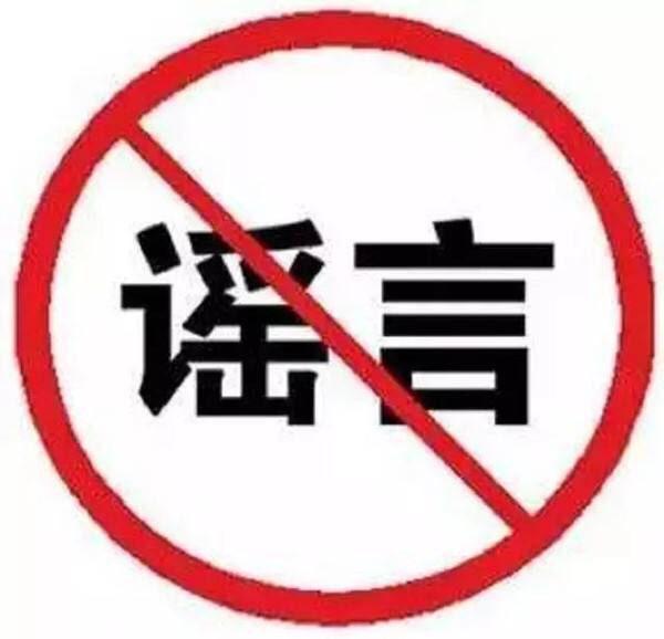 网传淄川区医院门口有偷小孩的?官方回应:系谣言