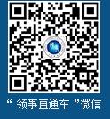 """护照遗失,与家人失联?山东省外事办提醒:春节假期出国旅游要做好这些""""功课""""!"""