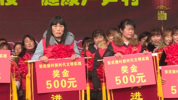 单县张武楼村举办首届村级春晚 表彰新时代文明实践模范