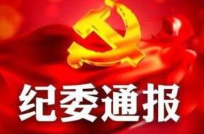 河东区纪委通报1起违反中央八项规定精神典型问题