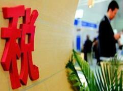 山东:优化税收营商环境助力经济高质量发展