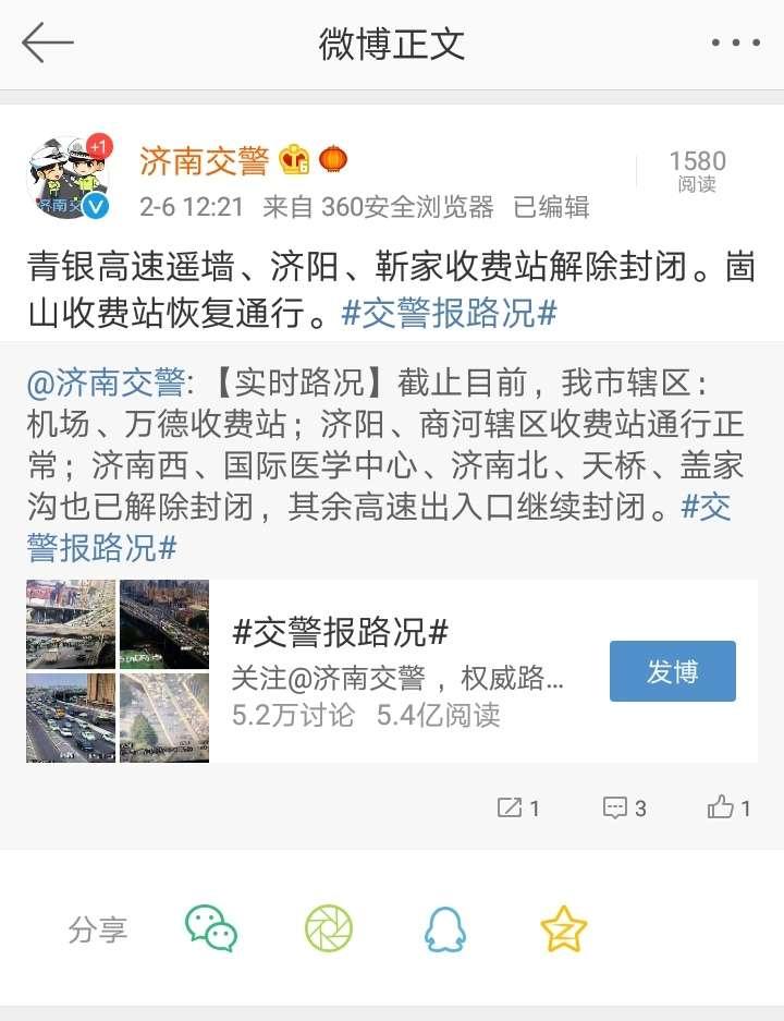 最新路况:济南、青岛、淄博雾情缓解,多处收费站解除封闭|持续更新