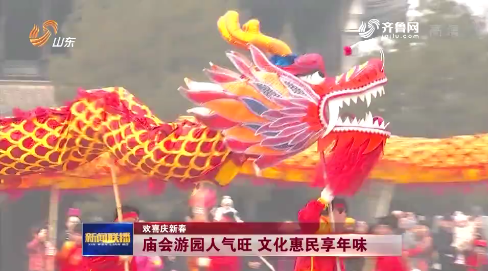 欢喜庆新春|山东庙会游园人气旺 文化惠民享年味