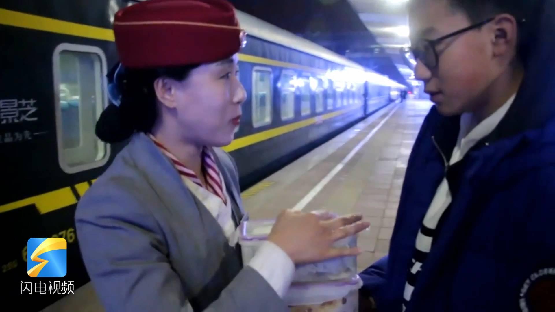 除夕夜站台上120秒团聚 列车广播员吃到儿子亲手包的饺子
