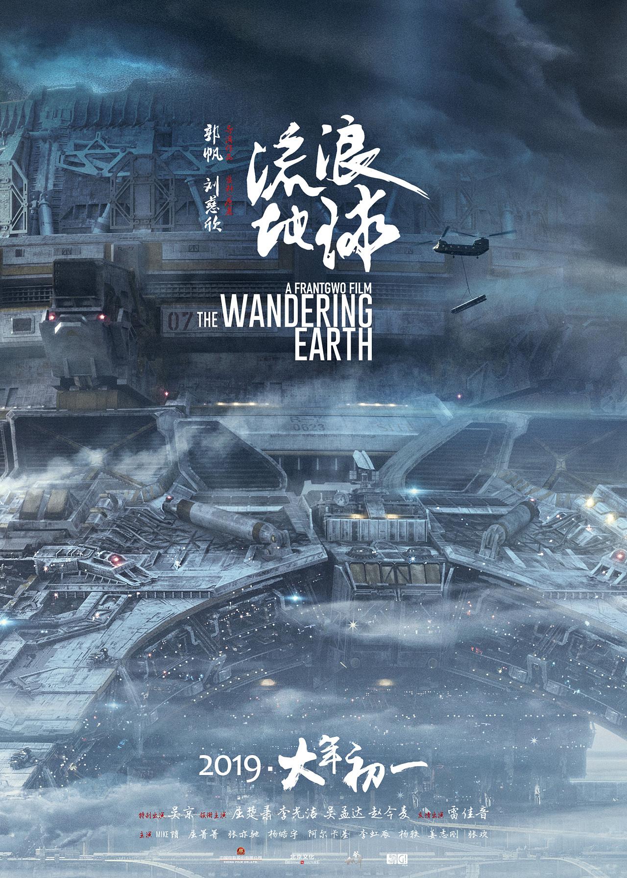 87秒丨独家对话《流浪地球》导演郭帆家人:他没有忘记家乡 是难得的品质