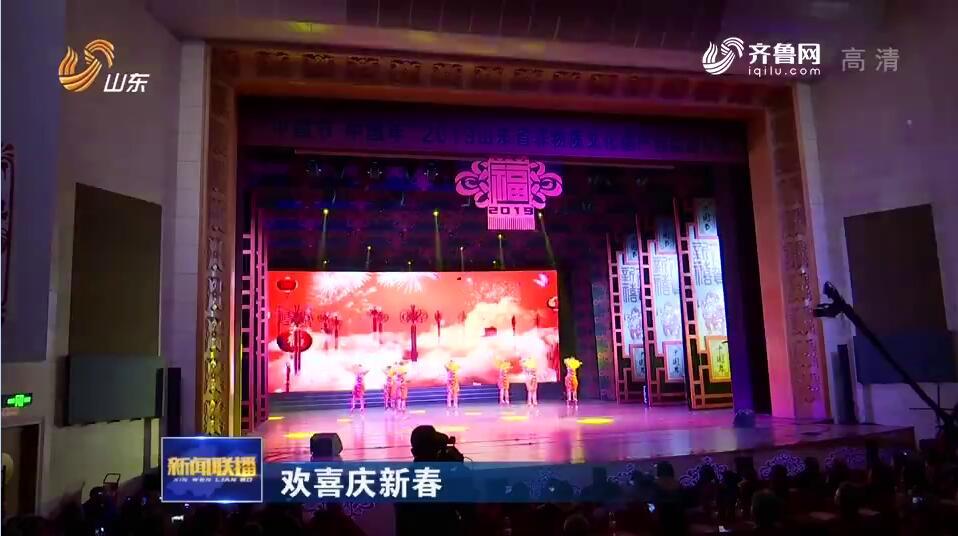 【欢喜庆新春】山东各地文化活动精彩纷呈 举办非遗展演685项
