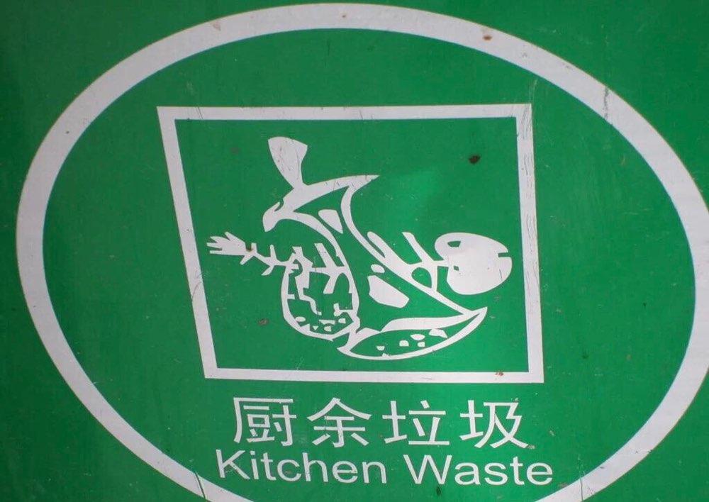 厉害了!春节期间济南处理餐厨垃圾1207.2吨