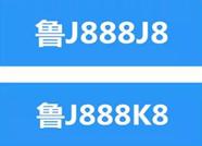 """泰安2月14日起启用""""鲁J***J*、鲁J***K*""""新号段"""