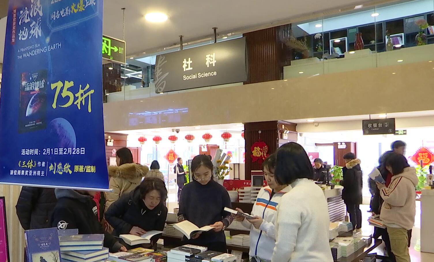 科幻片《流浪地球》领跑2019春节档 同名小说集卖断货