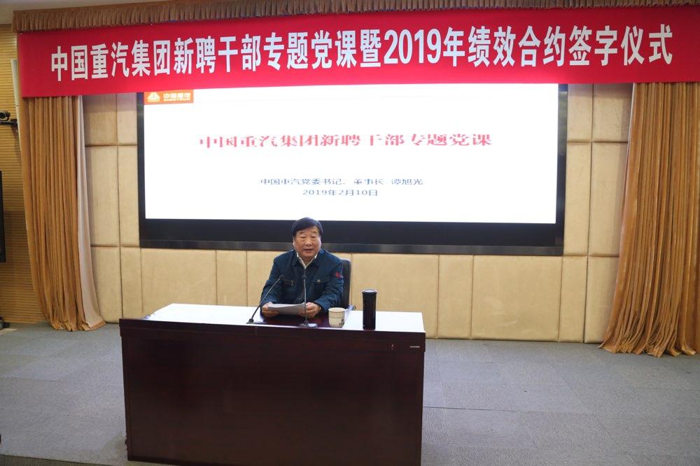 """中国重汽谭旭光""""人事改革第一刀"""":64名主要领导干部竞聘正式上岗"""