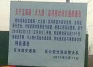 潍坊滨海蓝海路弥河桥封闭改建18个月 过往车辆注意绕行