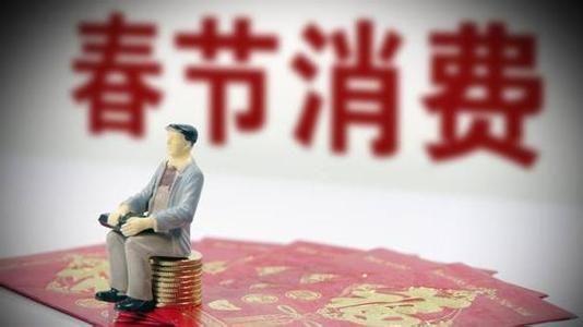 """数字经济为""""春节档""""消费助力 山东等沿海省份年货消费全国前5"""