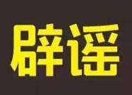 """滨州人朋友圈疯传""""三岁小女孩在锦绣花园被拐走""""真相是..."""