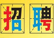 求职者注意!正月里惠民县将举办三场大型公益人才招聘会