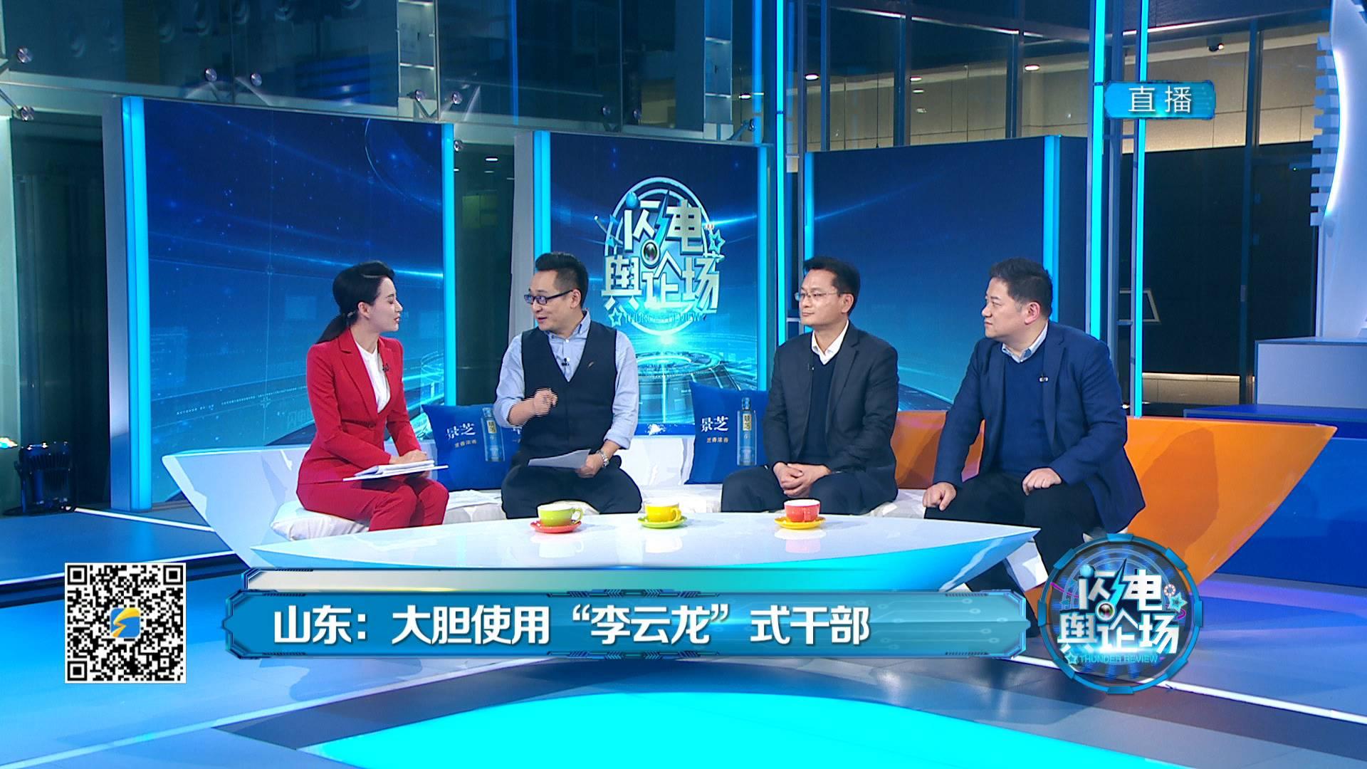 """58秒丨""""李云龙式""""的干部如何""""保护""""?省委党校教授支招"""