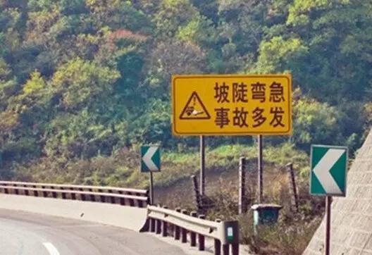 司机注意!济宁交警公布14处隐患路段