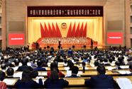 省政协十二届二次集会谨慎开幕