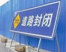 高铁来了!施工期间菏泽这一路段将禁行五个月