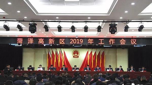 菏泽市高新区召开2019年工作会议