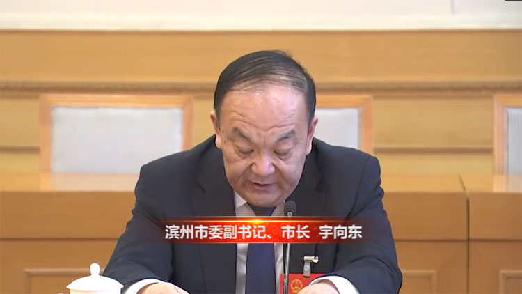 """滨州市委副书记、市长宇向东:紧紧围绕实现高质量发展 加快厚植""""六大新优势"""""""