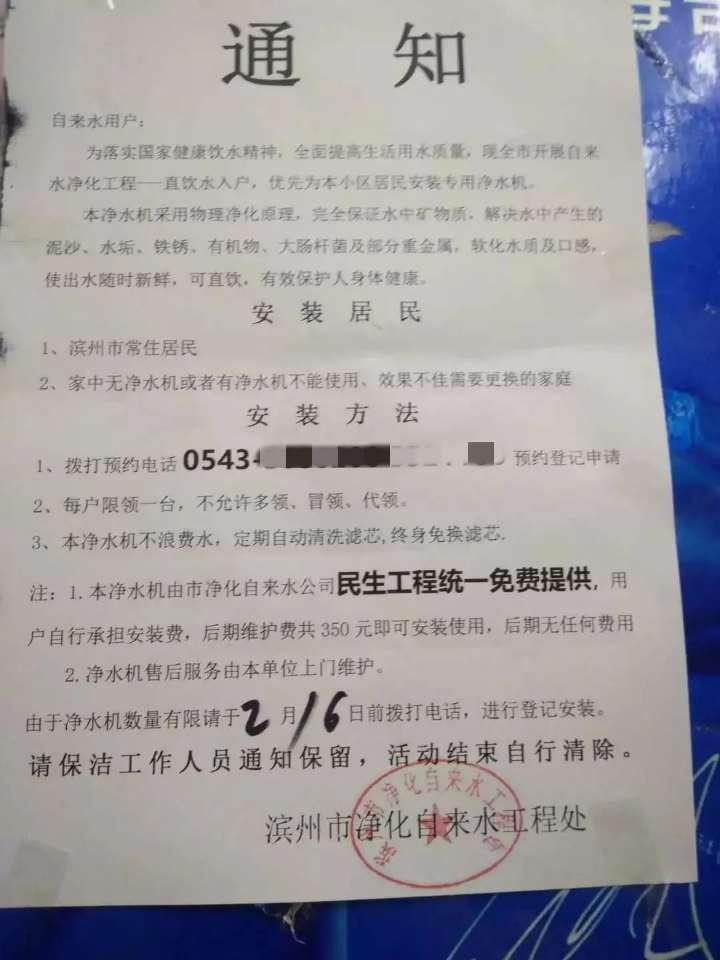 滨州部分小区免费安装净水器?官方:切勿上当受骗