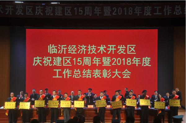 临沂经开区召开庆祝15周年暨2018年度工作总结表彰大会