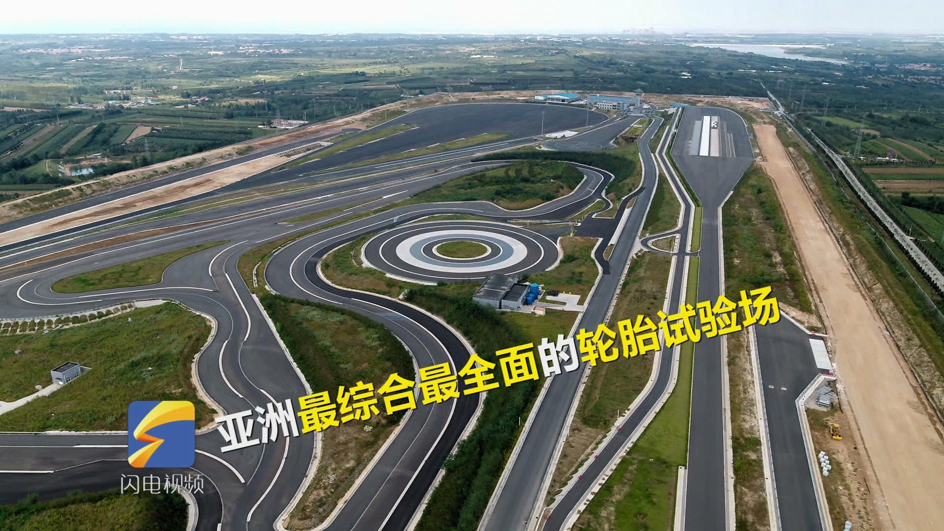 68秒 堪比F1赛道的轮胎试验场 助力中国轮胎行业转型升级_20190215103340.JPG