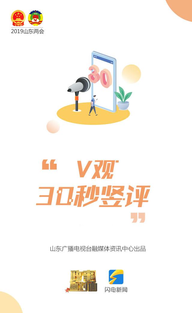 省政协委员李春虎:山东要主动迎接新挑战丨V观·30秒竖评