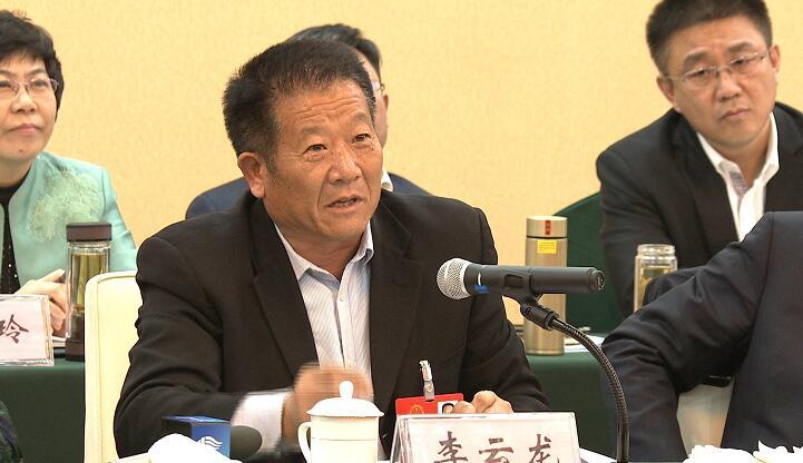 省人大代表李云龙:加快农村土地经营权改革 助力乡村振兴战略实施