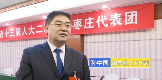 32秒|省人大代表孙中国:做强现有产业 加快新旧动能项目的储备和建设步伐