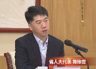 省人大代表郭维世:转型升级 既要放眼未来 也要着眼实际