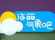 海丽气象吧丨邹平市明天晴转多云 预计18日有小雪天气