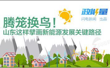 山东省委省政府重大政策举措解读丨腾笼换鸟!山东这样擘画新能源发展关键路径