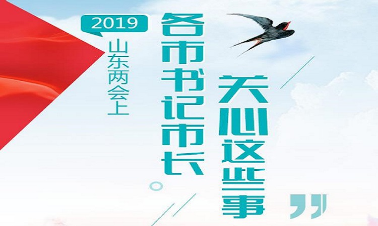 一把手谈落实 济南、青岛、威海、淄博、枣庄五市市长谈狠抓落实