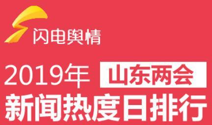 2019山东两会新闻热度TOP榜第四期:刘家义参加省政协科技、教育界联组讨论热度最高