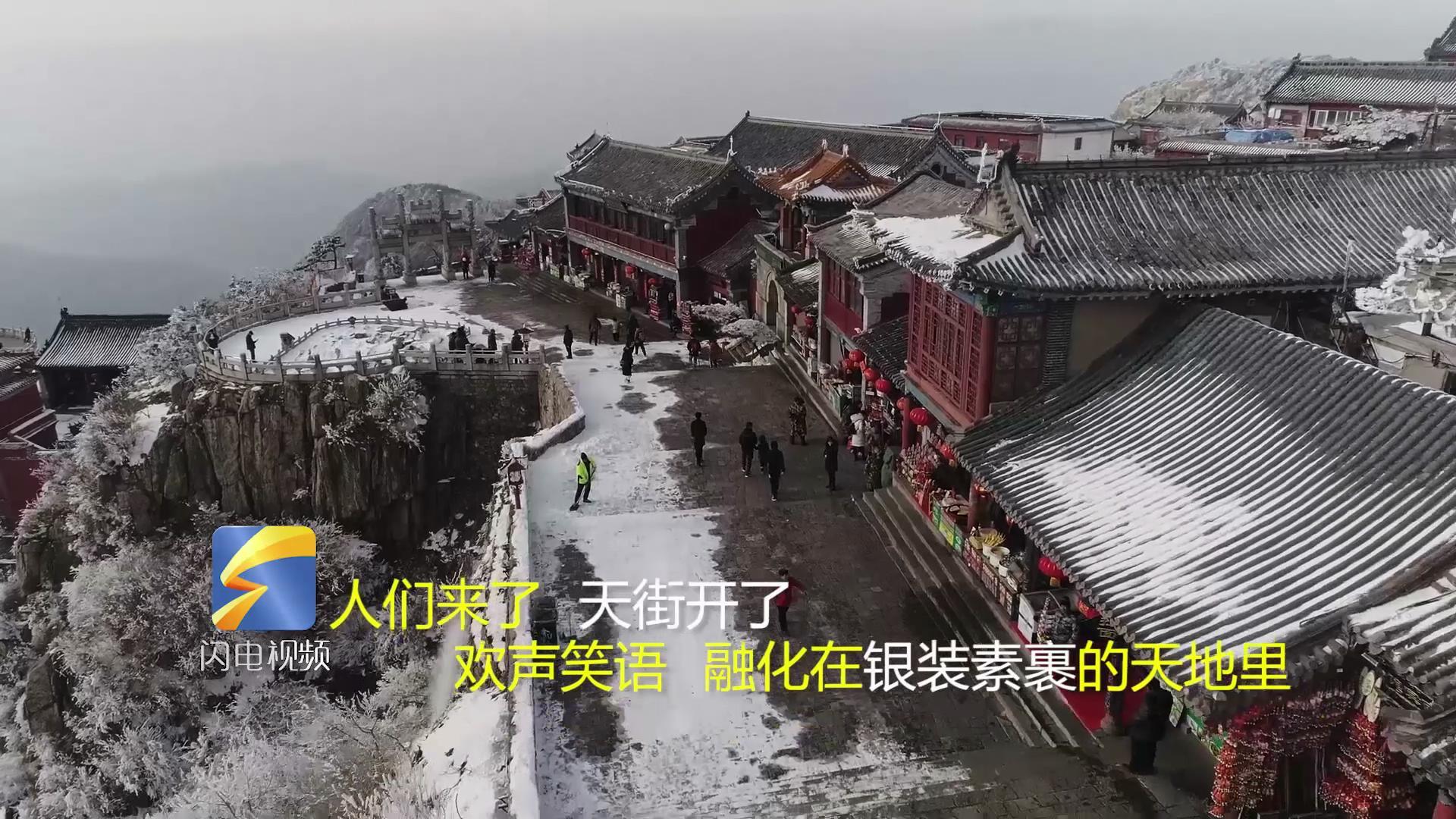 泰山雪景大格式_20190216134424.JPG