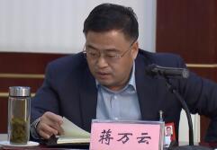 省人大代表蒋万云:要牢固树立不换思想就换人的理念